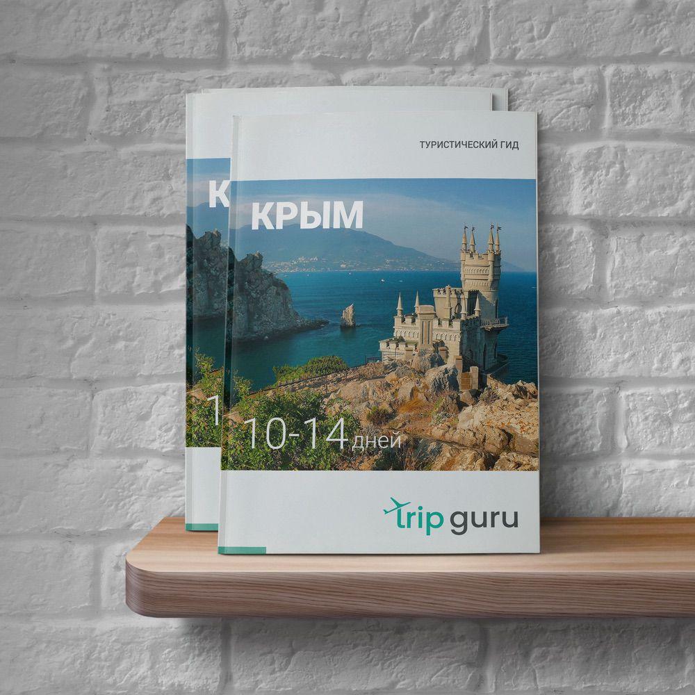 Крым 10-14 дней